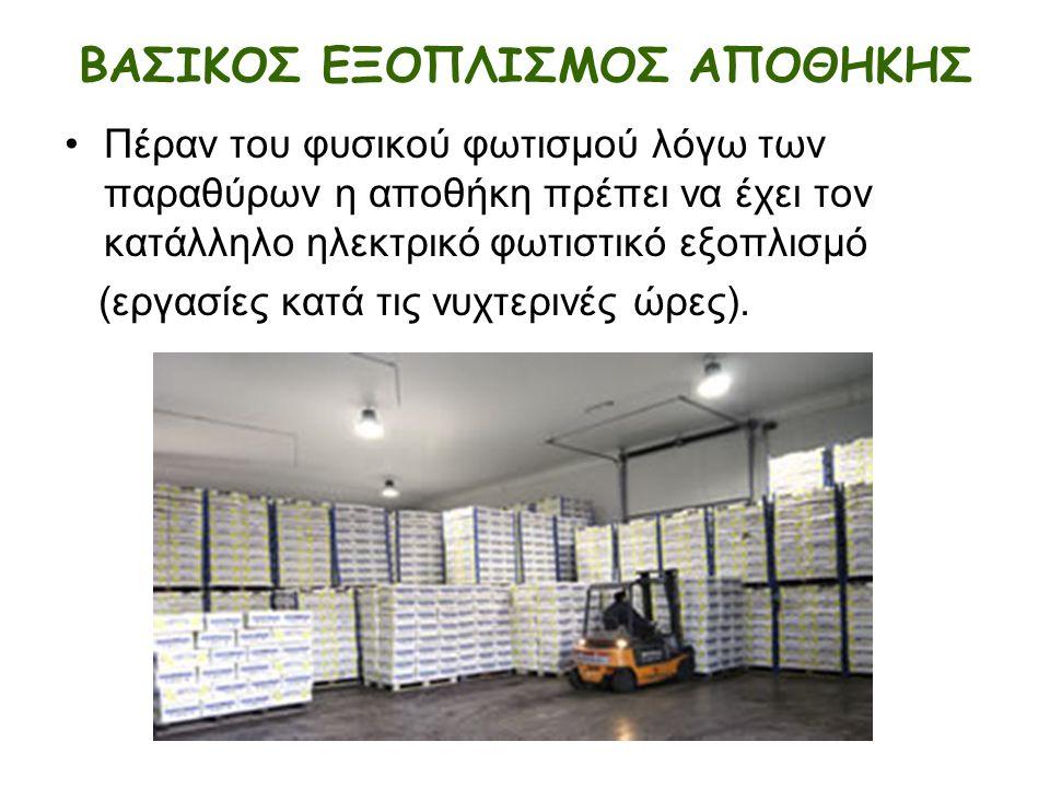 ΒΑΣΙΚΟΣ ΕΞΟΠΛΙΣΜΟΣ ΑΠΟΘΗΚΗΣ Πέραν του φυσικού φωτισμού λόγω των παραθύρων η αποθήκη πρέπει να έχει τον κατάλληλο ηλεκτρικό φωτιστικό εξοπλισμό (εργασίες κατά τις νυχτερινές ώρες).