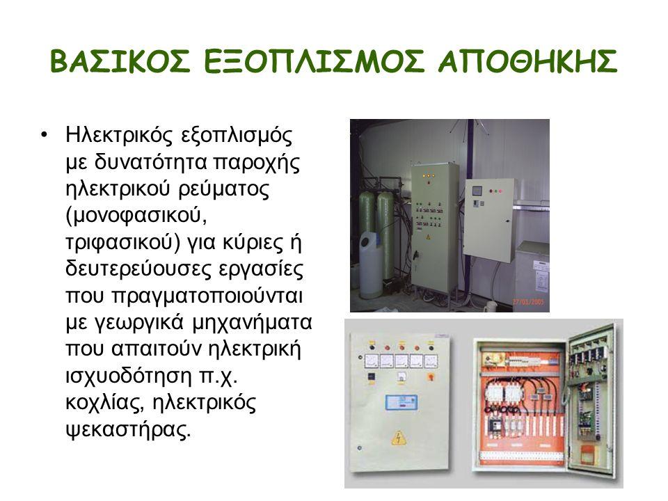 ΒΑΣΙΚΟΣ ΕΞΟΠΛΙΣΜΟΣ ΑΠΟΘΗΚΗΣ Ηλεκτρικός εξοπλισμός με δυνατότητα παροχής ηλεκτρικού ρεύματος (μονοφασικού, τριφασικού) για κύριες ή δευτερεύουσες εργασ
