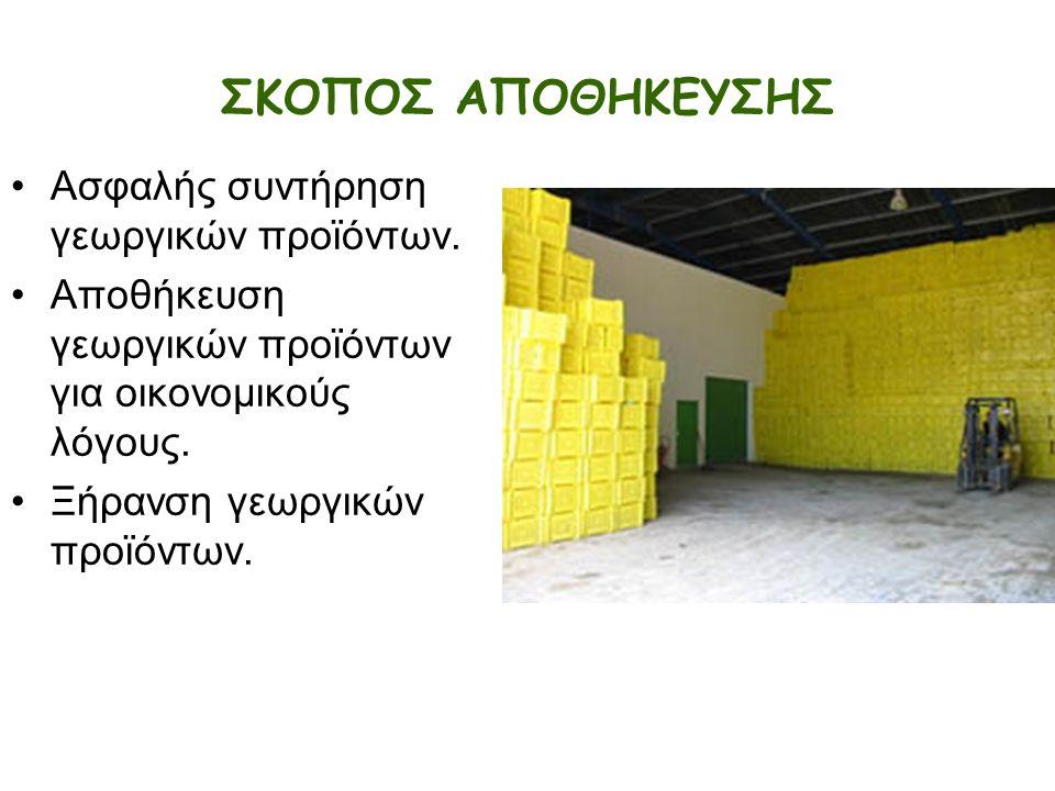 ΣΚΟΠΟΣ ΑΠΟΘΗΚΕΥΣΗΣ Ασφαλής συντήρηση γεωργικών προϊόντων. Αποθήκευση γεωργικών προϊόντων για οικονομικούς λόγους. Ξήρανση γεωργικών προϊόντων.