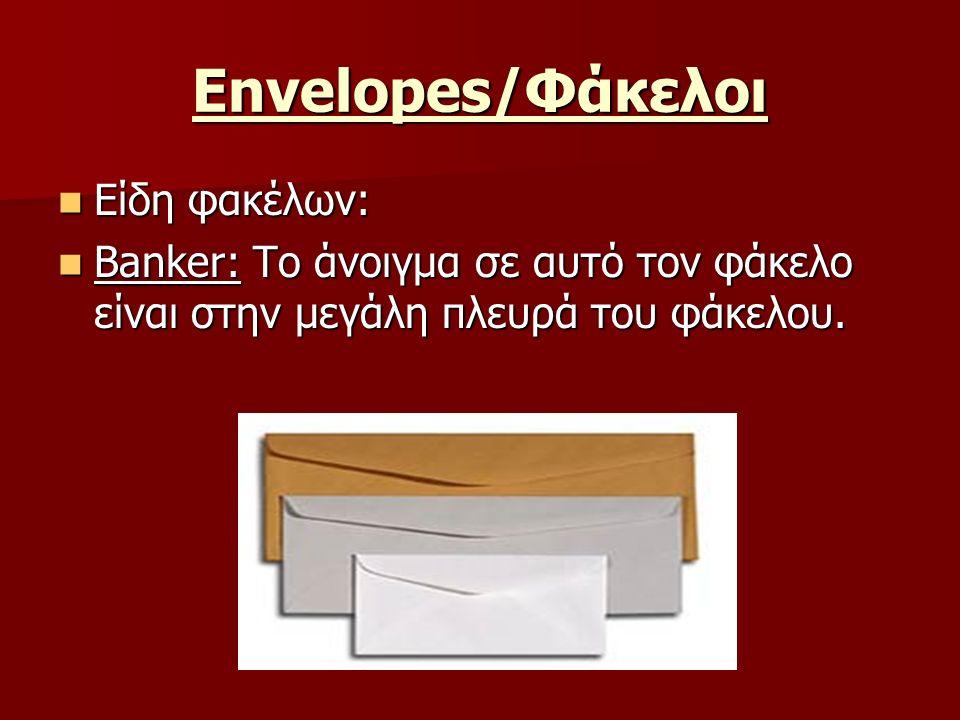 Envelopes/Φάκελοι Είδη φακέλων: Είδη φακέλων: Banker: Το άνοιγμα σε αυτό τον φάκελο είναι στην μεγάλη πλευρά του φάκελου.