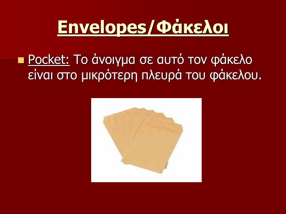 Envelopes/Φάκελοι Pocket: Το άνοιγμα σε αυτό τον φάκελο είναι στο μικρότερη πλευρά του φάκελου.