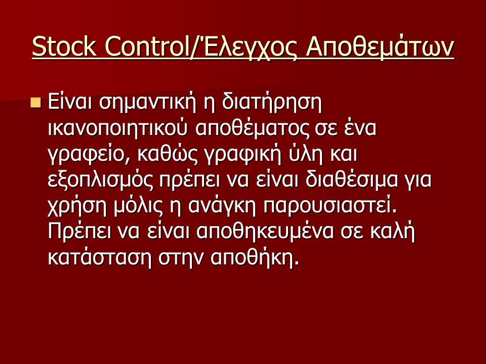 Stock Control/Έλεγχος Αποθεμάτων Είναι σημαντική η διατήρηση ικανοποιητικού αποθέματος σε ένα γραφείο, καθώς γραφική ύλη και εξοπλισμός πρέπει να είναι διαθέσιμα για χρήση μόλις η ανάγκη παρουσιαστεί.