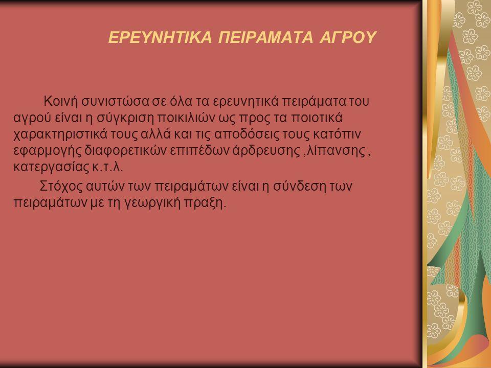 ΠΕΙΡΑΜΑΤΑ ΑΓΡΟΥ