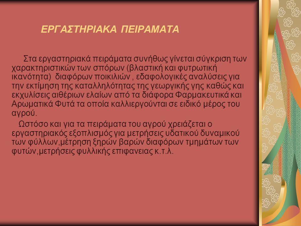 ΕΙΚΟΝΕΣ ΑΠΌ ΕΡΓΑΣΤΗΡΙΑΚΟ ΕΞΟΠΛΙΣΜΟ
