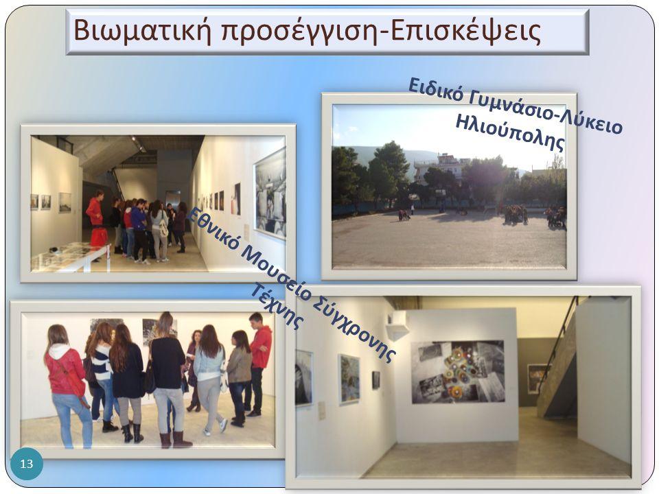 Βιωματική προσέγγιση - Επισκέψεις Ειδικό Γυμνάσιο - Λύκειο Ηλιούπολης Εθνικό Μουσείο Σύγχρονης Τέχνης 13