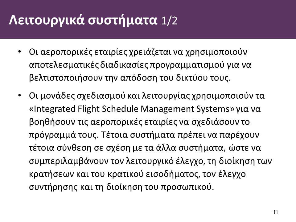 Λειτουργικά συστήματα 1/2 Οι αεροπορικές εταιρίες χρειάζεται να χρησιμοποιούν αποτελεσματικές διαδικασίες προγραμματισμού για να βελτιστοποιήσουν την απόδοση του δικτύου τους.