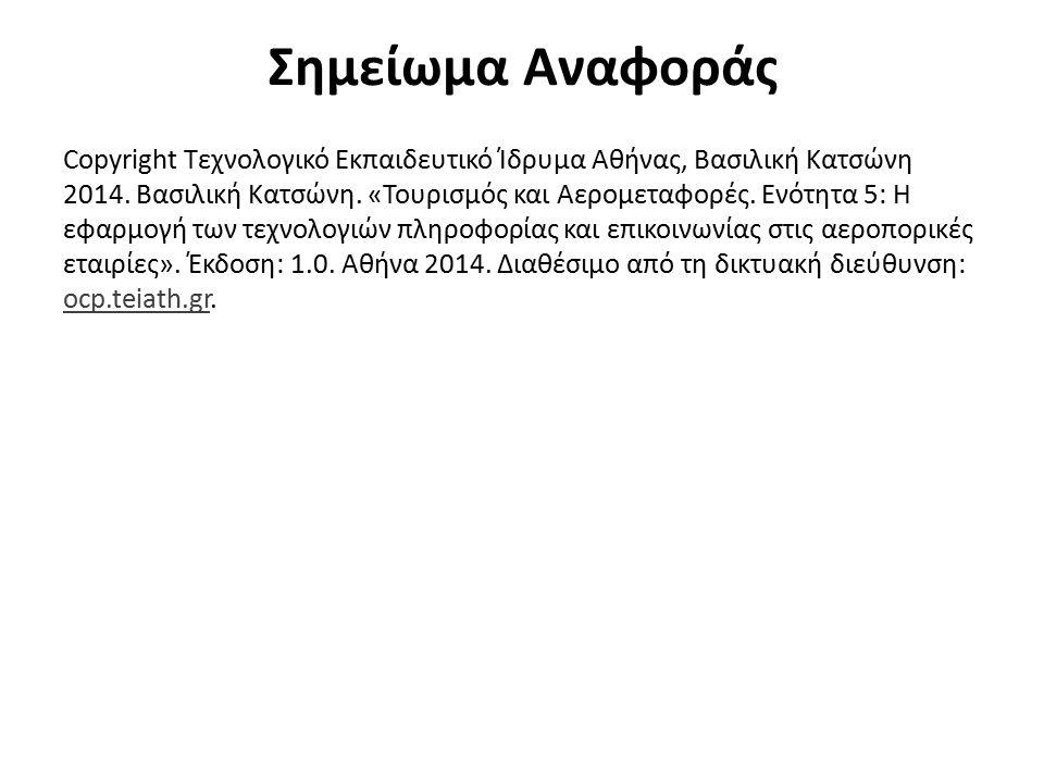 Σημείωμα Αναφοράς Copyright Τεχνολογικό Εκπαιδευτικό Ίδρυμα Αθήνας, Βασιλική Κατσώνη 2014. Βασιλική Κατσώνη. «Τουρισμός και Αερομεταφορές. Ενότητα 5: