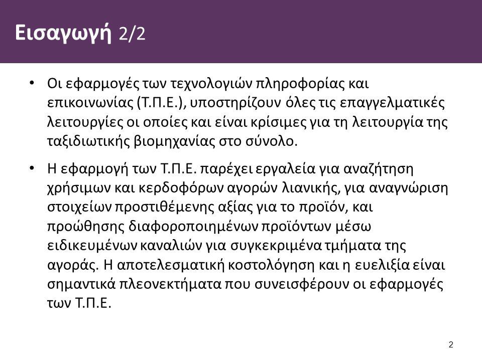 Σημείωμα Αναφοράς Copyright Τεχνολογικό Εκπαιδευτικό Ίδρυμα Αθήνας, Βασιλική Κατσώνη 2014.