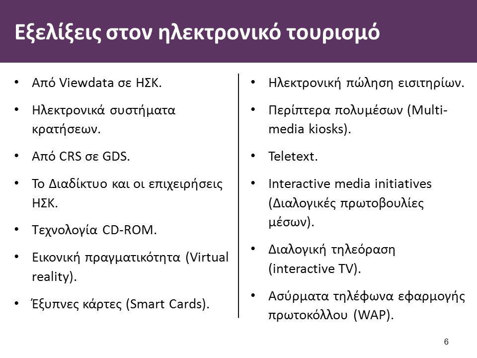 Εξελίξεις στον ηλεκτρονικό τουρισμό Από Viewdata σε ΗΣΚ. Ηλεκτρονικά συστήματα κρατήσεων. Από CRS σε GDS. Το Διαδίκτυο και οι επιχειρήσεις ΗΣΚ. Τεχνολ