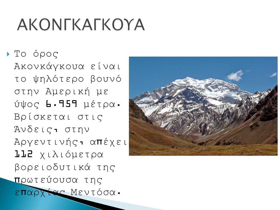  Το όρος Ακονκάγκουα είναι το ψηλότερο βουνό στην Αμερική με ύψος 6.959 μέτρα.