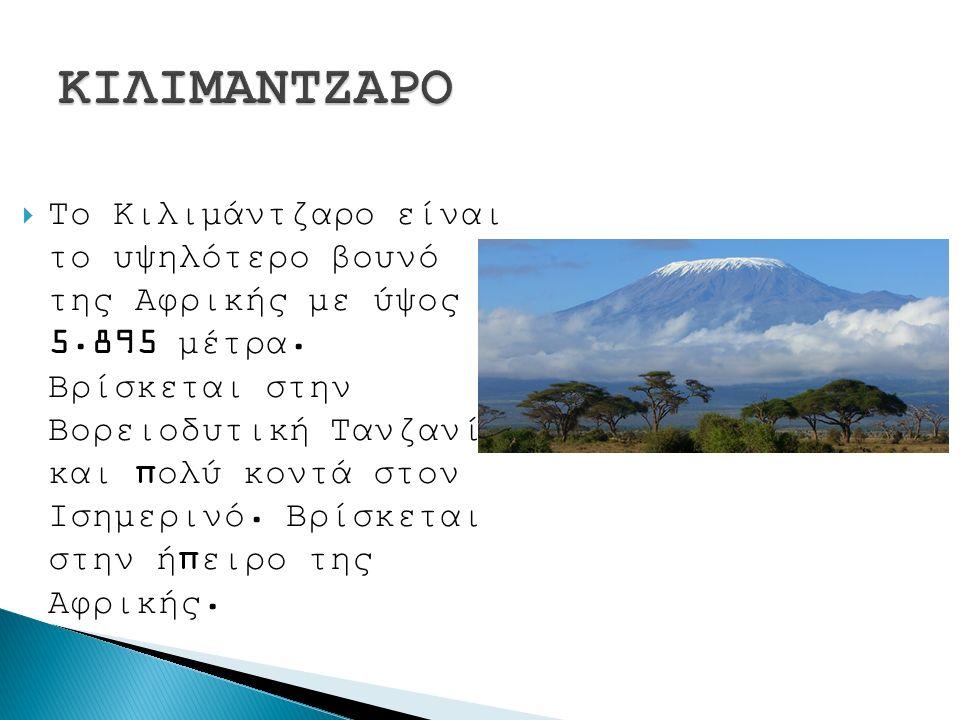  Το Κιλιμάντζαρο είναι το υψηλότερο βουνό της Αφρικής με ύψος 5.895 μέτρα.