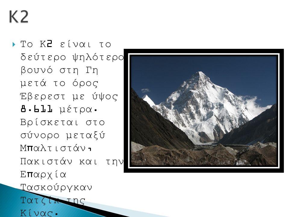  Το Κ2 είναι το δεύτερο ψηλότερο βουνό στη Γη μετά το όρος Έβερεστ με ύψος 8.611 μέτρα.