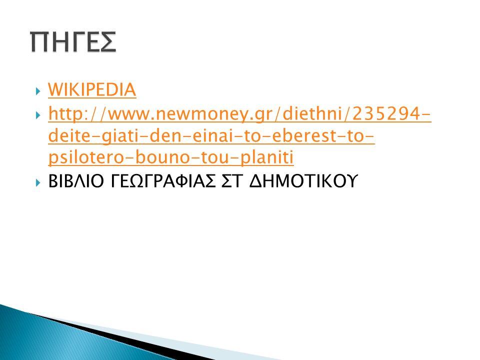 WIKIPEDIA WIKIPEDIA  http://www.newmoney.gr/diethni/235294- deite-giati-den-einai-to-eberest-to- psilotero-bouno-tou-planiti http://www.newmoney.gr/diethni/235294- deite-giati-den-einai-to-eberest-to- psilotero-bouno-tou-planiti  ΒΙΒΛΙΟ ΓΕΩΓΡΑΦΙΑΣ ΣΤ ΔΗΜΟΤΙΚΟΥ
