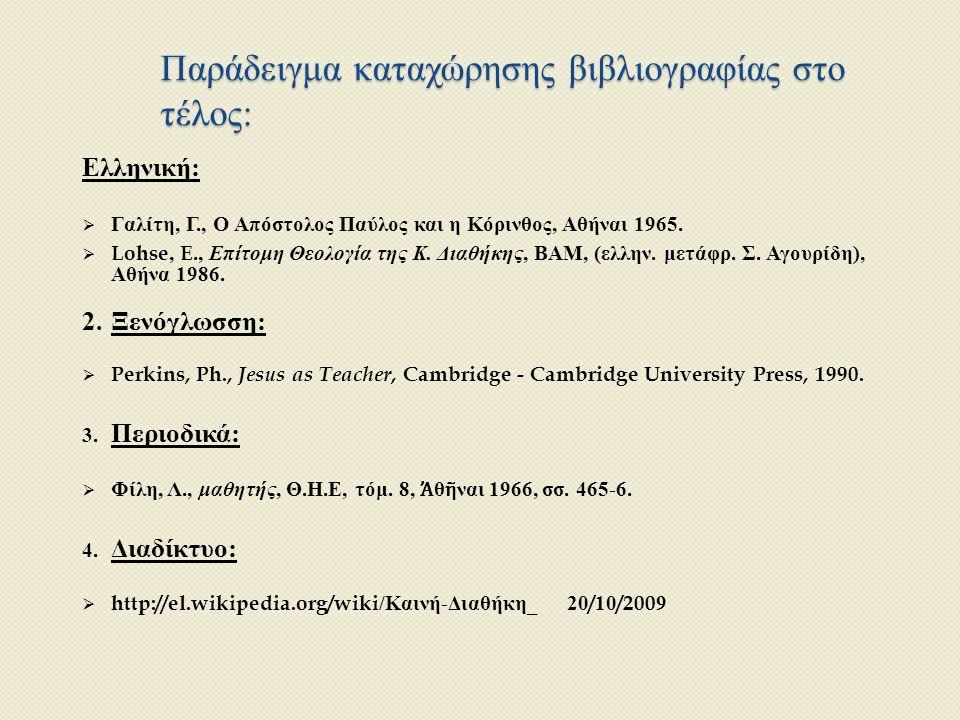 Παράδειγμα καταχώρησης βιβλιογραφίας στο τέλος : Ελληνική :  Γαλίτη, Γ., Ο Απόστολος Παύλος και η Κόρινθος, Αθήναι 1965.