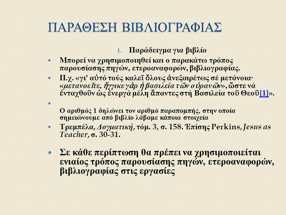 ΠΑΡΑΘΕΣΗ ΒΙΒΛΙΟΓΡΑΦΙΑΣ 1.