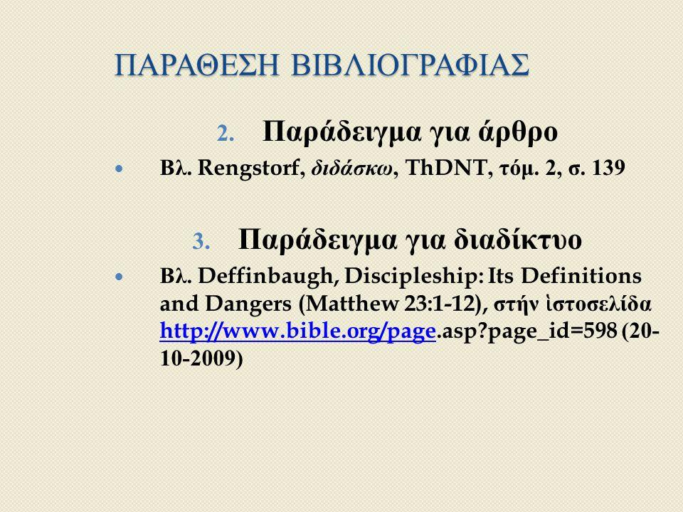 ΠΑΡΑΘΕΣΗ ΒΙΒΛΙΟΓΡΑΦΙΑΣ 2. Παράδειγμα για άρθρο Βλ.