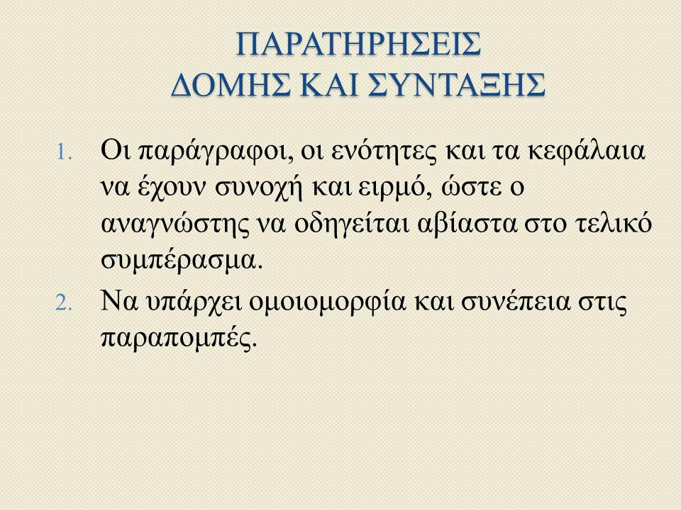 ΠΑΡΑΤΗΡΗΣΕΙΣ ΔΟΜΗΣ ΚΑΙ ΣΥΝΤΑΞΗΣ 1.