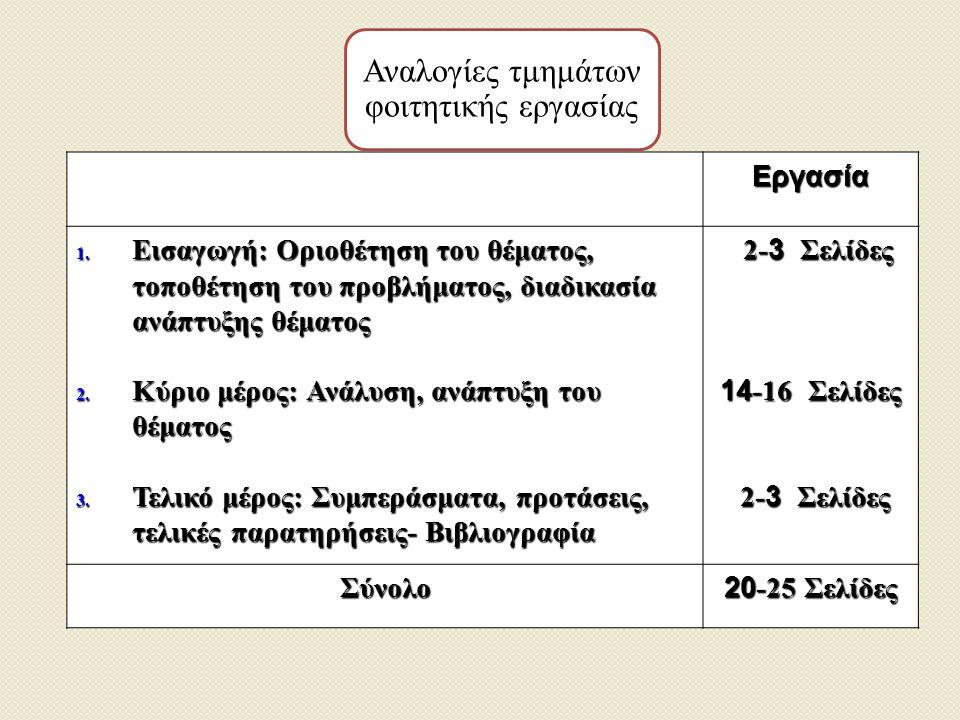 Αναλογίες τμημάτων φοιτητικής εργασίας Εργασία 1.