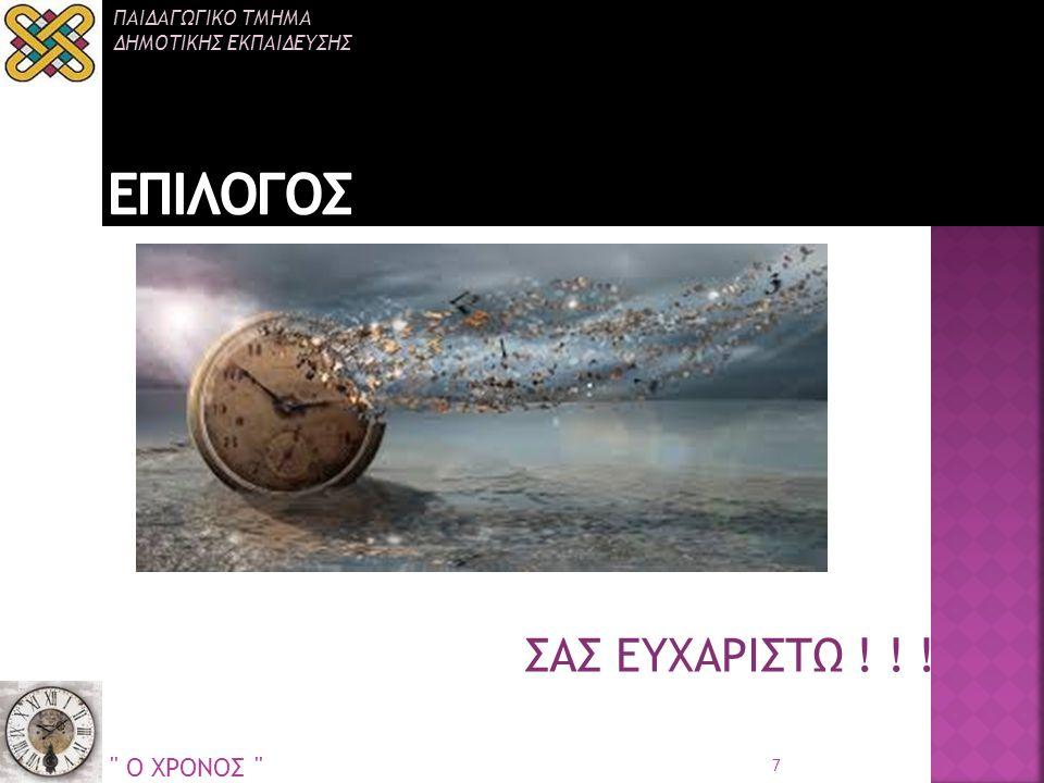 ΣΑΣ ΕΥΧΑΡΙΣΤΩ ! ! ! 7 Ο ΧΡΟΝΟΣ ΠΑΙΔΑΓΩΓΙΚΟ ΤΜΗΜΑ ΔΗΜΟΤΙΚΗΣ ΕΚΠΑΙΔΕΥΣΗΣ