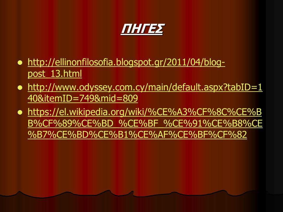 ΠΗΓΕΣ http://ellinonfilosofia.blogspot.gr/2011/04/blog- post_13.html http://ellinonfilosofia.blogspot.gr/2011/04/blog- post_13.html http://www.odyssey.com.cy/main/default.aspx tabID=1 40&itemID=749&mid=809 http://www.odyssey.com.cy/main/default.aspx tabID=1 40&itemID=749&mid=809 https://el.wikipedia.org/wiki/%CE%A3%CF%8C%CE%B B%CF%89%CE%BD_%CE%BF_%CE%91%CE%B8%CE %B7%CE%BD%CE%B1%CE%AF%CE%BF%CF%82 https://el.wikipedia.org/wiki/%CE%A3%CF%8C%CE%B B%CF%89%CE%BD_%CE%BF_%CE%91%CE%B8%CE %B7%CE%BD%CE%B1%CE%AF%CE%BF%CF%82