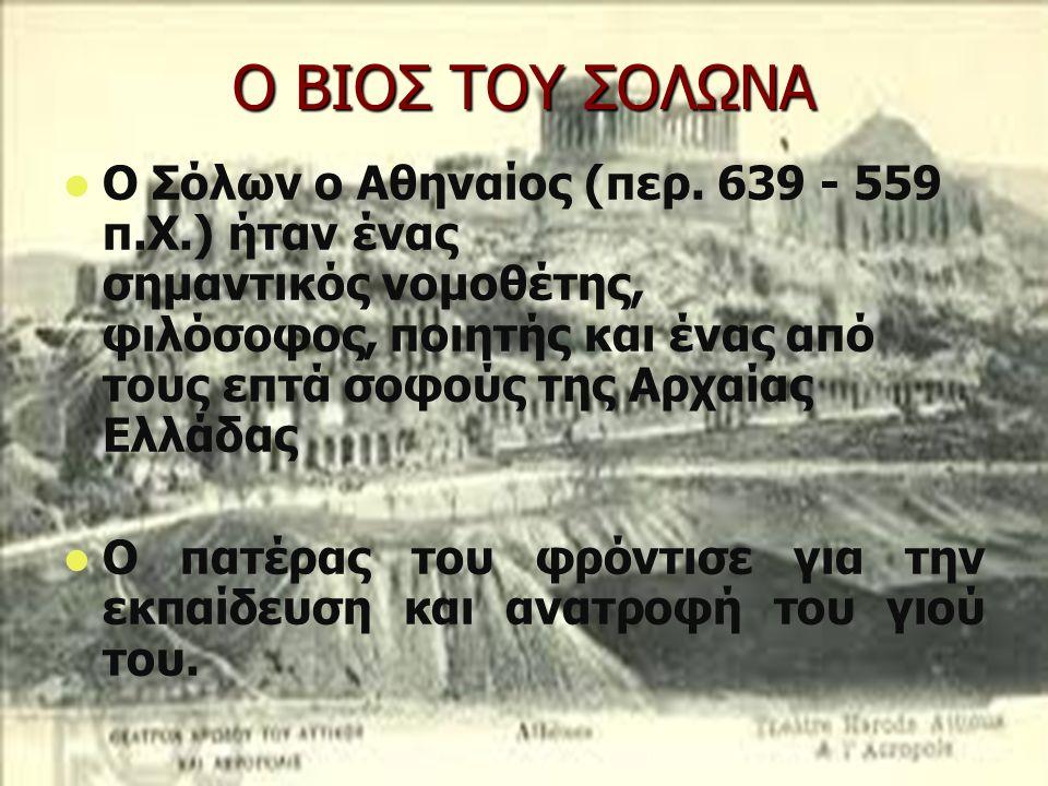 Όταν ο Σόλων έχασε την περιουσία του, στράφηκε προς το εμπόριο και ταξίδεψε στην Αίγυπτο και τη Μ.
