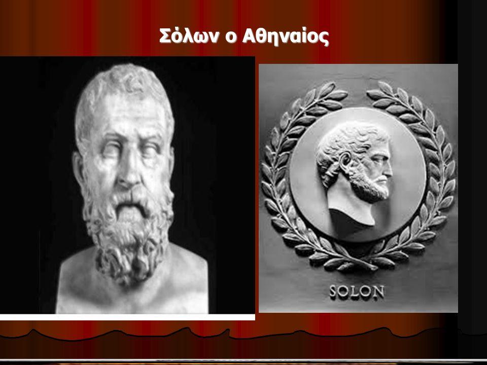 Η ΚΑΤΑΣΤΑΣΗ ΠΡΙΝ ΑΠΟ ΤΟΝ ΣΟΛΩΝΑ Η νομοθεσία του Δράκοντα δεν έλυσε τα κοινωνικά και πολιτικά προβλήματα Η νομοθεσία του Δράκοντα δεν έλυσε τα κοινωνικά και πολιτικά προβλήματα Ο λαός της Αθήνας ζητούσε να καταργηθούν τα χρέη και να ξαναμοιραστεί η γη Ο λαός της Αθήνας ζητούσε να καταργηθούν τα χρέη και να ξαναμοιραστεί η γη Λύση δεν ήταν εύκολο να βρεθεί, με αποτέλεσμα να γίνονται συχνά συγκρούσεις Λύση δεν ήταν εύκολο να βρεθεί, με αποτέλεσμα να γίνονται συχνά συγκρούσεις