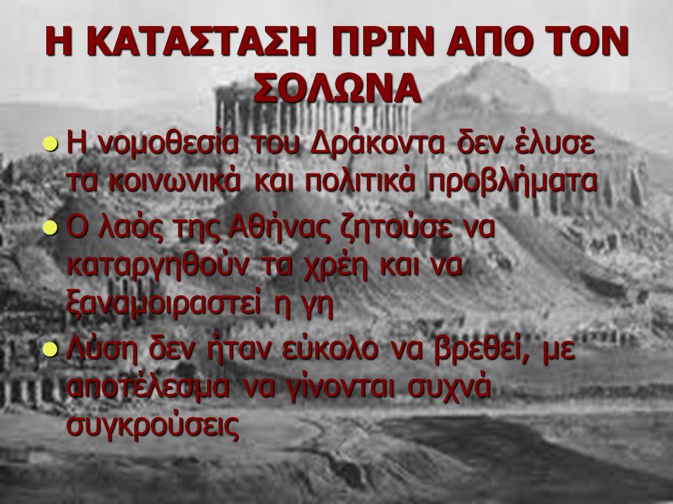( Οι Αθηναίοι πληρώνουν τους φόρους)
