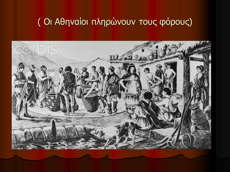 Η ΝΟΜΟΘΕΣΙΑ ΤΟΥ ΣΟΛΩΝΑ Οι ευγενείς, κάτω από την πίεση όλων των τάξεων, ανέθεσαν στον Σόλωνα να κάνει γενικές μεταρρυθμίσεις.
