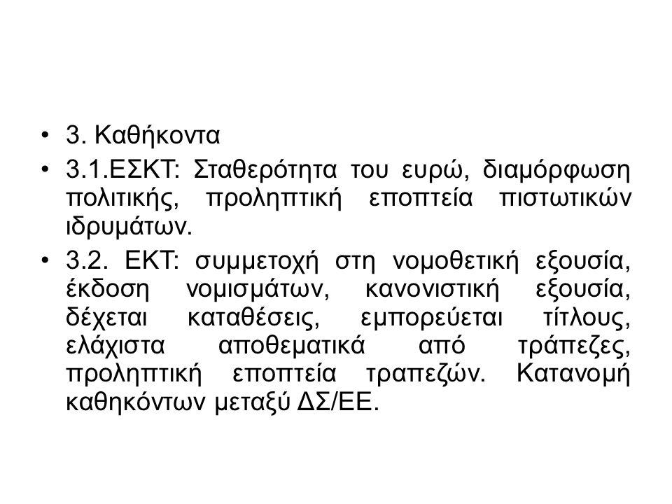 3. Καθήκοντα 3.1.ΕΣΚΤ: Σταθερότητα του ευρώ, διαμόρφωση πολιτικής, προληπτική εποπτεία πιστωτικών ιδρυμάτων. 3.2. ΕΚΤ: συμμετοχή στη νομοθετική εξουσί