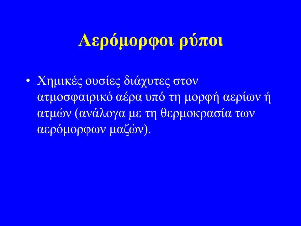 Αερόμορφοι ρύποι Χημικές ουσίες διάχυτες στον ατμοσφαιρικό αέρα υπό τη μορφή αερίων ή ατμών (ανάλογα με τη θερμοκρασία των αερόμορφων μαζών).