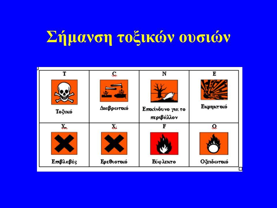 Σήμανση τοξικών ουσιών