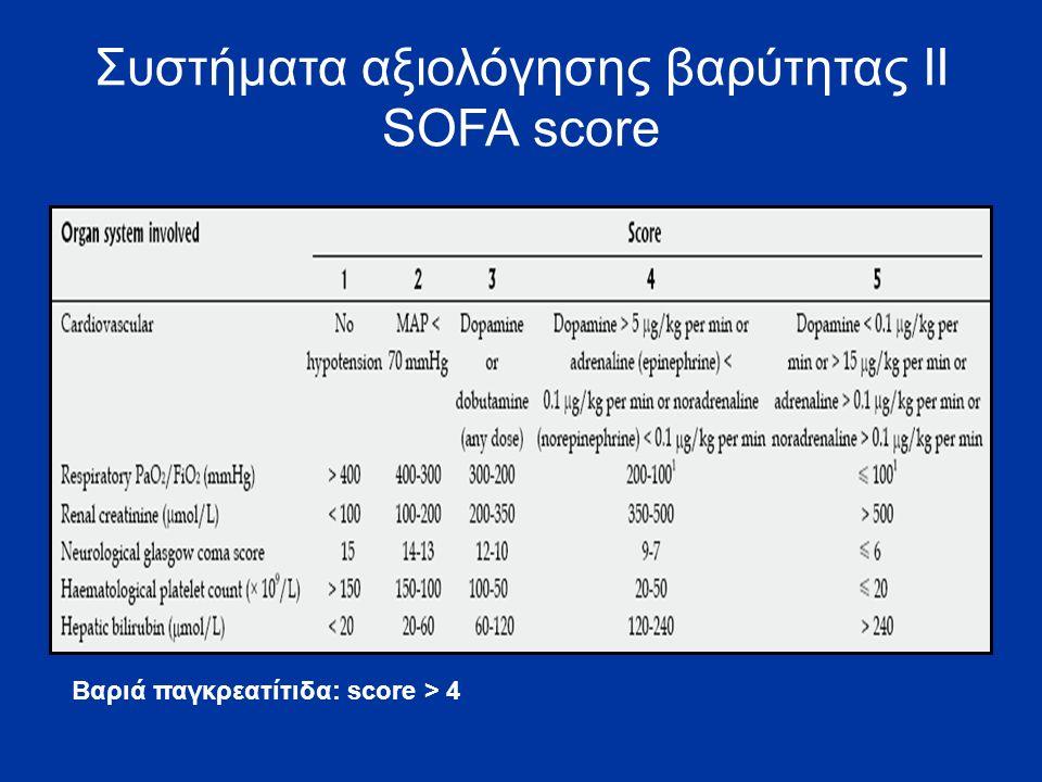 Συστήματα αξιολόγησης βαρύτητας ΙI SOFA score Βαριά παγκρεατίτιδα: score > 4