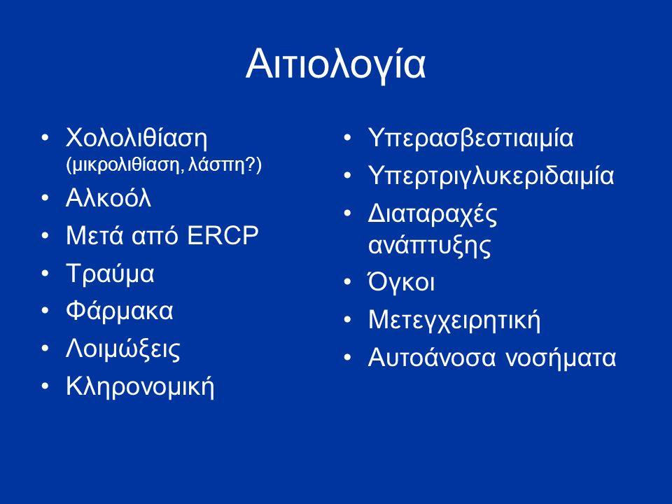 Αιτιολογία Χολολιθίαση (μικρολιθίαση, λάσπη ) Αλκοόλ Μετά από ERCP Τραύμα Φάρμακα Λοιμώξεις Κληρονομική Υπερασβεστιαιμία Υπερτριγλυκεριδαιμία Διαταραχές ανάπτυξης Όγκοι Μετεγχειρητική Αυτοάνοσα νοσήματα