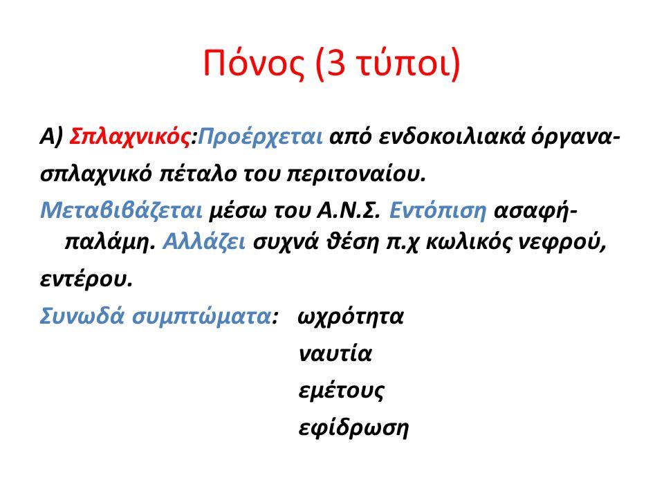 Πόνος (3 τύποι) Α) Σπλαχνικός:Προέρχεται από ενδοκοιλιακά όργανα- σπλαχνικό πέταλο του περιτοναίου.