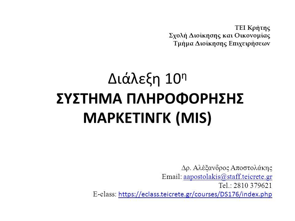 Διάλεξη 10 η ΣΥΣΤΗΜΑ ΠΛΗΡΟΦΟΡΗΣΗΣ ΜΑΡΚΕΤΙΝΓΚ (MIS) TEI Κρήτης Σχολή Διοίκησης και Οικονομίας Τμήμα Διοίκησης Επιχειρήσεων Δρ. Αλέξανδρος Αποστολάκης E