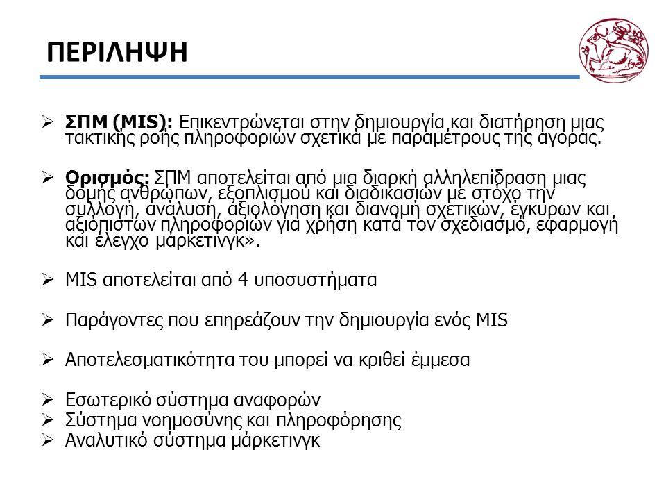 ΠΕΡΙΛΗΨΗ  ΣΠΜ (MIS): Επικεντρώνεται στην δημιουργία και διατήρηση μιας τακτικής ροής πληροφοριών σχετικά με παραμέτρους της αγοράς.  Ορισμός: ΣΠΜ απ