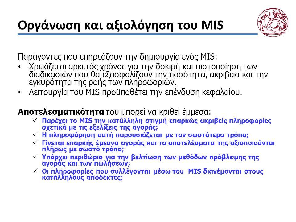 Οργάνωση και αξιολόγηση του MIS Παράγοντες που επηρεάζουν την δημιουργία ενός MIS: Χρειάζεται αρκετός χρόνος για την δοκιμή και πιστοποίηση των διαδικασιών που θα εξασφαλίζουν την ποσότητα, ακρίβεια και την εγκυρότητα της ροής των πληροφοριών.