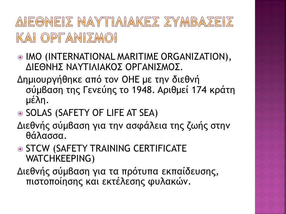 ΙΜΟ (INTERNATIONAL MARITIME ORGANIZATION), ΔΙΕΘΝΗΣ ΝΑΥΤΙΛΙΑΚΟΣ ΟΡΓΑΝΙΣΜΟΣ. Δημιουργήθηκε από τον ΟΗΕ με την διεθνή σύμβαση της Γενεύης το 1948. Aριθ