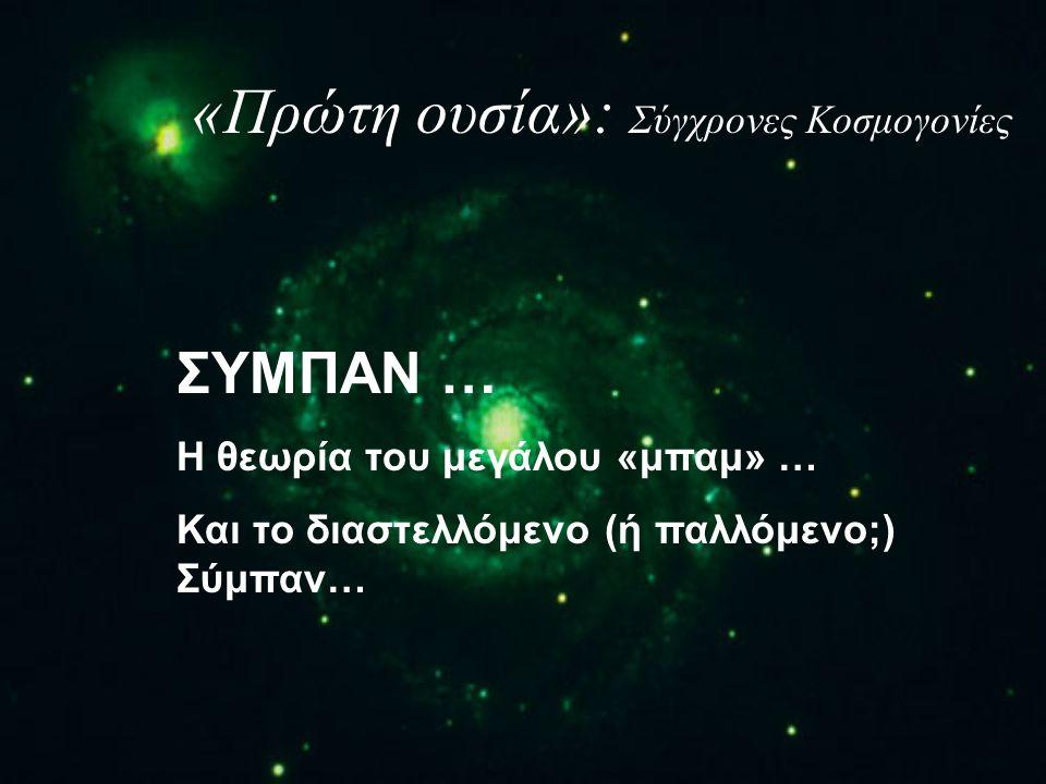 «Πρώτη ουσία»: Σύγχρονες Κοσμογονίες ΣΥΜΠΑΝ … Η θεωρία του μεγάλου «μπαμ» … Και το διαστελλόμενο (ή παλλόμενο;) Σύμπαν…