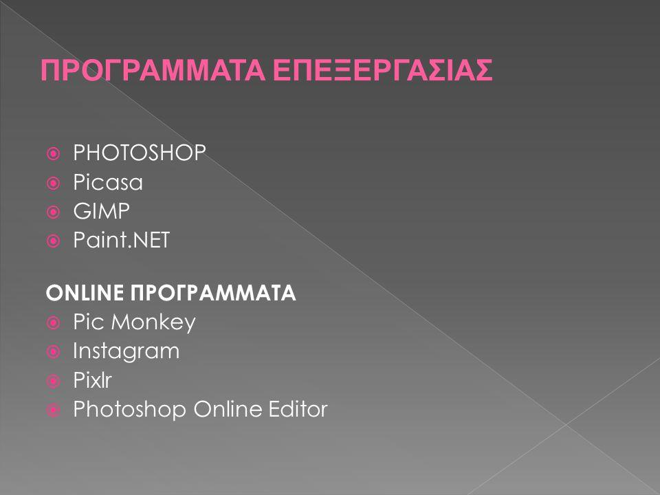  PHOTOSHOP  Picasa  GIMP  Paint.NET ONLINE ΠΡΟΓΡΑΜΜΑΤΑ  Pic Monkey  Instagram  Pixlr  Photoshop Online Editor