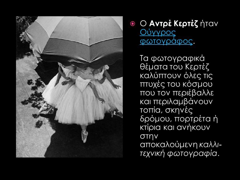  Ο Αντρέ Κερτέζ ήταν Ούγγρος φωτογράφος.
