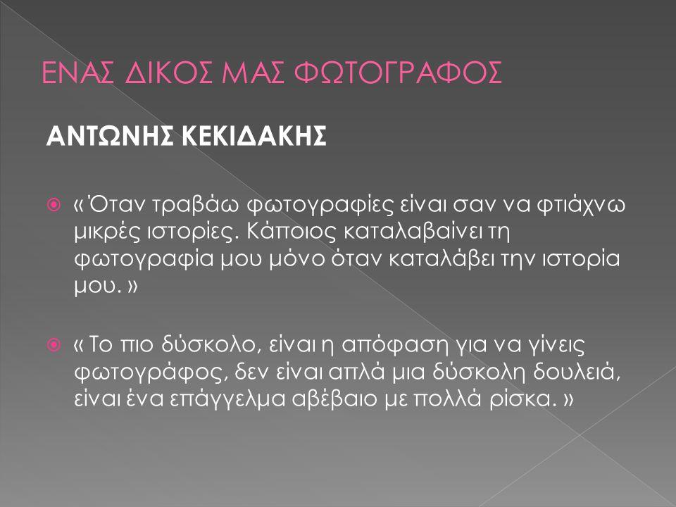 ΑΝΤΩΝΗΣ ΚΕΚΙΔΑΚΗΣ  « Όταν τραβάω φωτογραφίες είναι σαν να φτιάχνω μικρές ιστορίες.