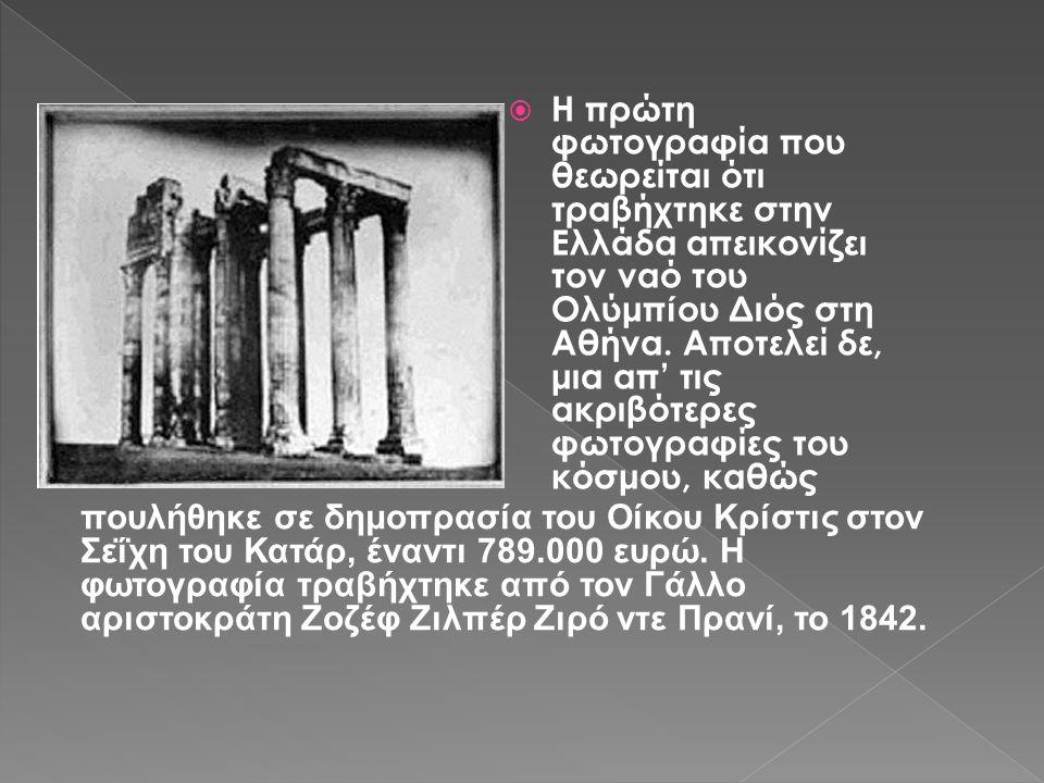  Η πρώτη φωτογραφία που θεωρείται ότι τραβήχτηκε στην Ελλάδα απεικονίζει τον ναό του Ολύμπ ί ου Διός στη Αθήνα.