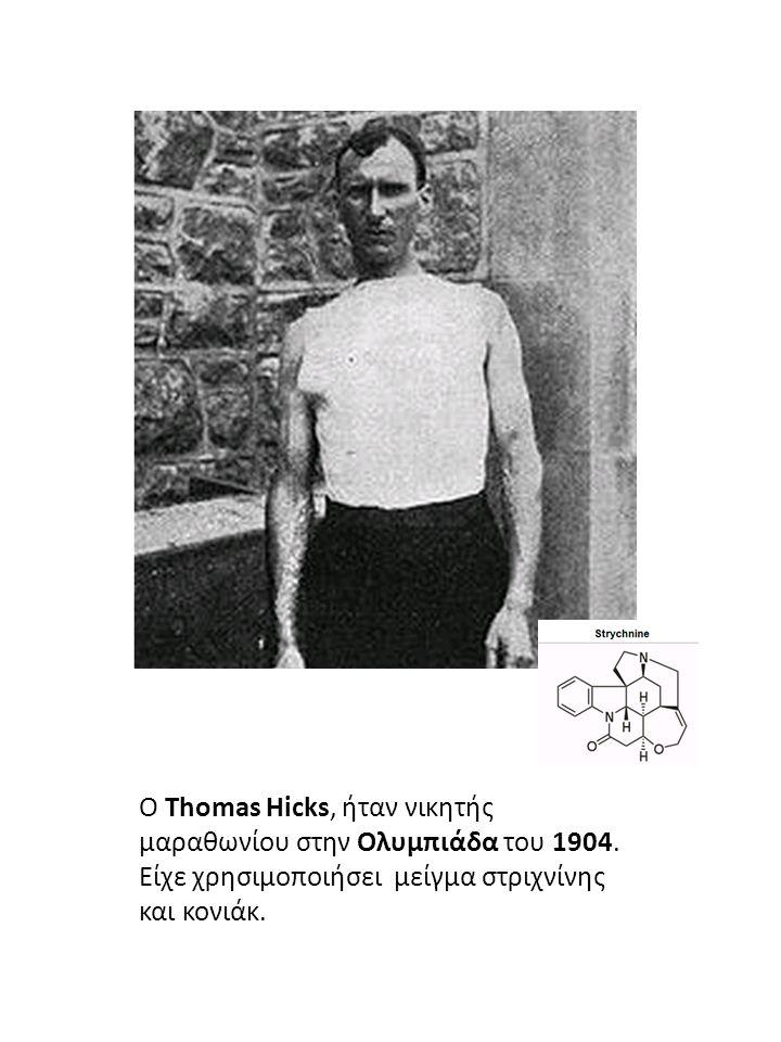 O Thomas Hicks, ήταν νικητής μαραθωνίου στην Ολυμπιάδα του 1904.