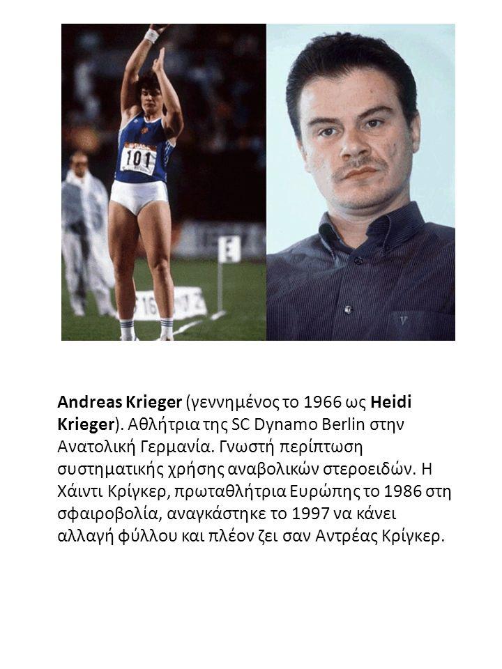 Andreas Krieger (γεννημένος το 1966 ως Heidi Krieger).