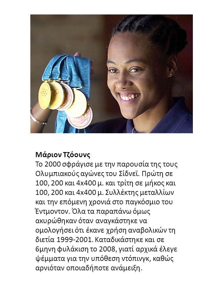 Μάριον Τζόουνς Το 2000 σφράγισε με την παρουσία της τους Ολυμπιακούς αγώνες του Σίδνεϊ.