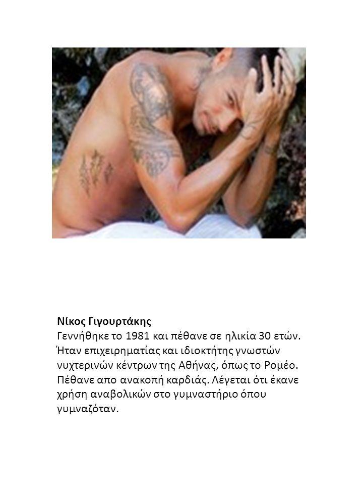 Νίκος Γιγουρτάκης Γεννήθηκε το 1981 και πέθανε σε ηλικία 30 ετών.