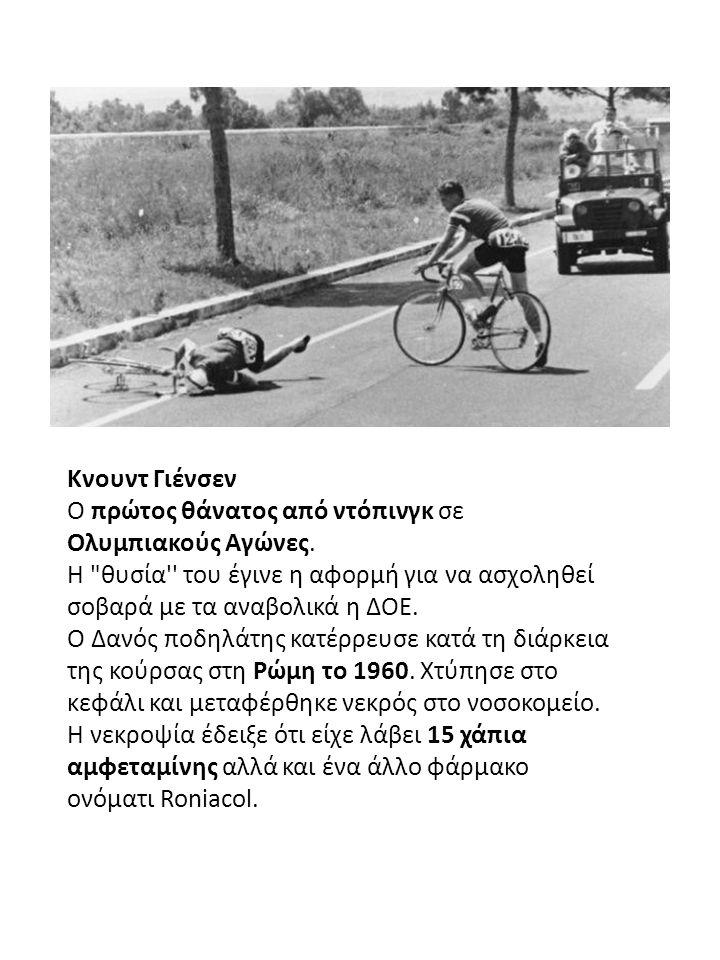 Κνουντ Γιένσεν Ο πρώτος θάνατος από ντόπινγκ σε Ολυμπιακούς Αγώνες.