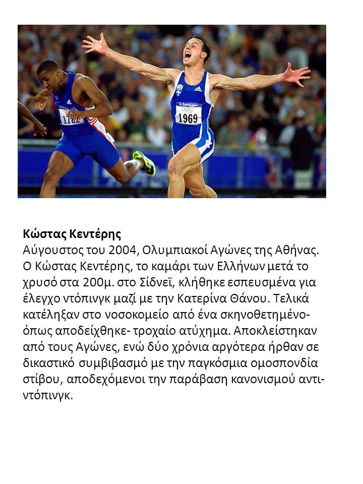 Κώστας Κεντέρης Αύγουστος του 2004, Ολυμπιακοί Αγώνες της Αθήνας.
