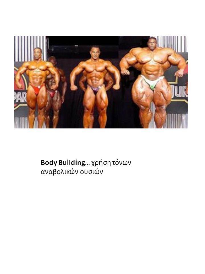 Body Building… χρήση τόνων αναβολικών ουσιών